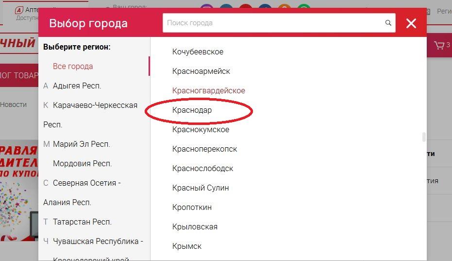 Выбор города Краснодар на сайте Аптечный склад