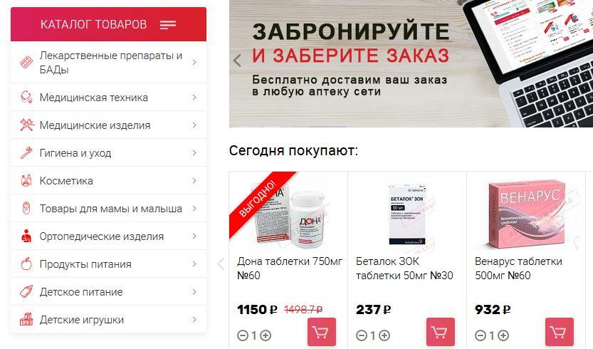 Каталог товаров на сайте Аптечный склад
