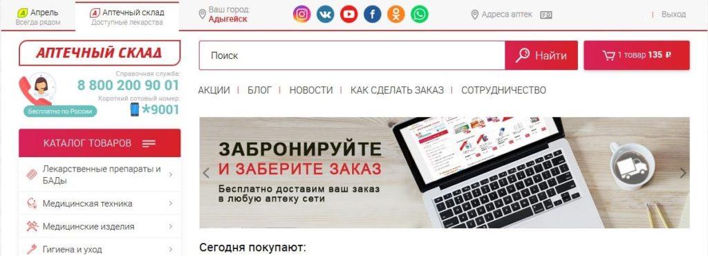 Официальный сайт сети апте Аптечный склад