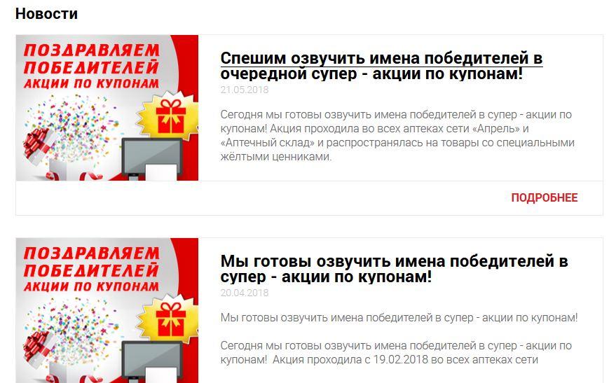 Новости компании на сайте Аптечный склад