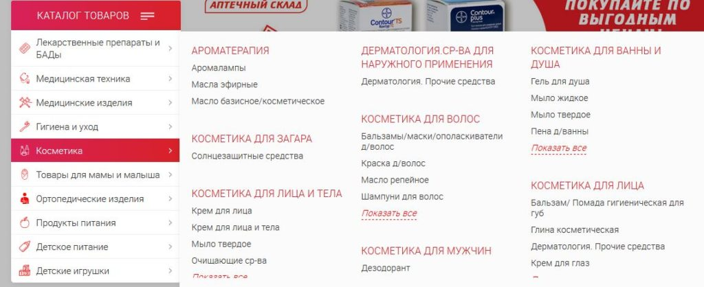 Косметика на сайте Аптечный склад