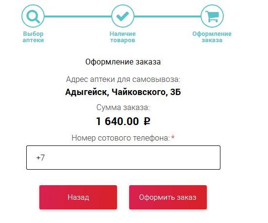 Указание контактного номера при оформлении заказа на сайте Аптечный склад
