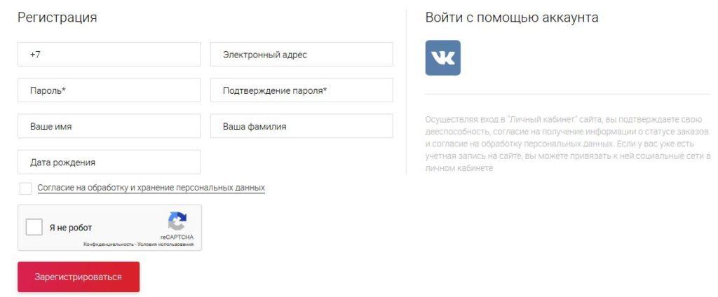 Регистрация пользователя на сайте Аптечный склад
