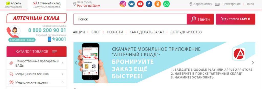 Официальный сайт сети аптек Аптечный склад