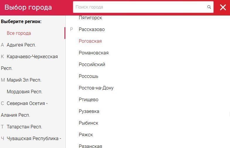 Выбор города Ростов-на-Дону на сайте Аптечный склад