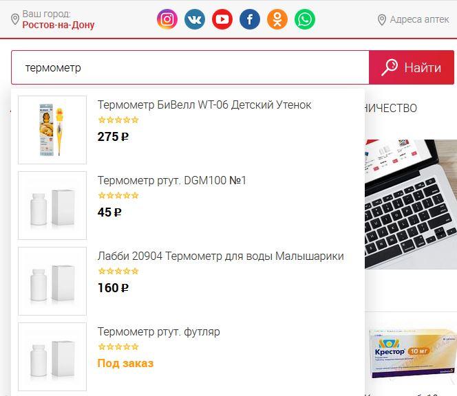 Поиск товаров по сайту Аптечный склад через строку поиска