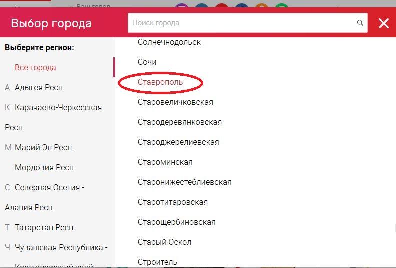 Выбор города Ставрополь на сайте Аптечный склад