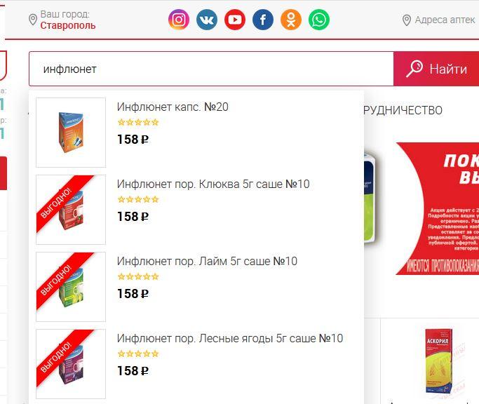 Поиск товаров по сайту Аптечный склад