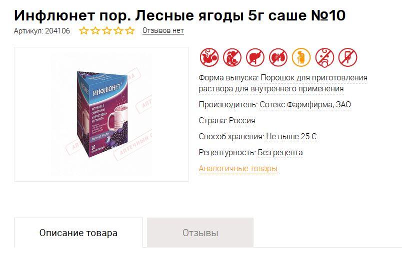 Описание товара на сайте Аптечный склад