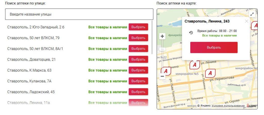 Выбор аптеки при оформлении заказа на сайте Аптечный склад