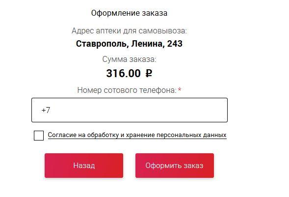 Указать номер при оформлении заказа на сайте Аптечный склад
